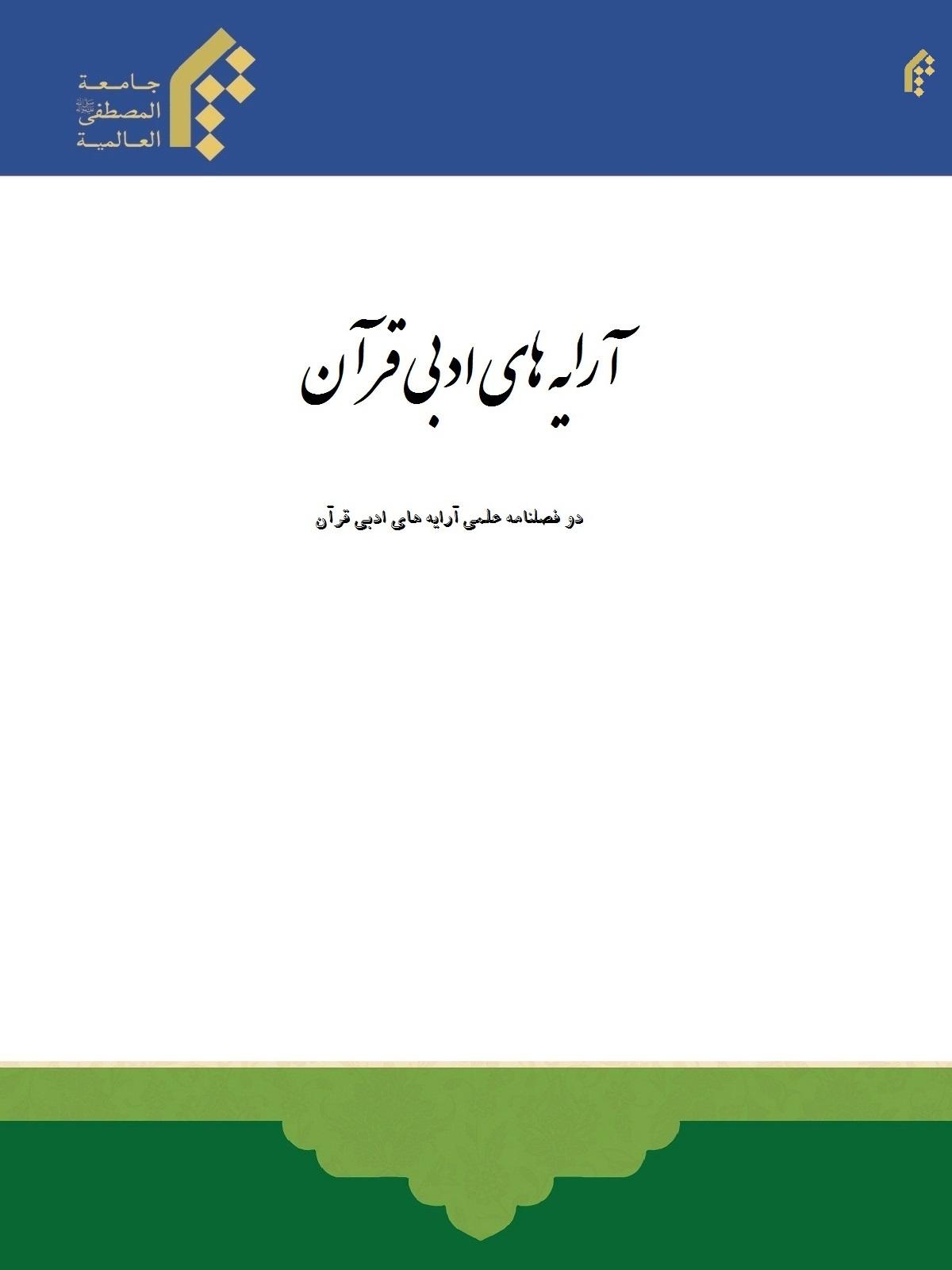 آرایه های ادبی قرآن